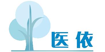 杭州与盟医疗技术有限公司