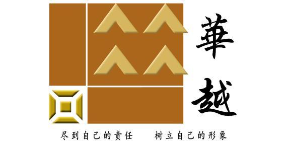 南京华越房地产经纪有限公司
