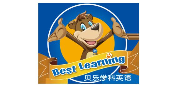 青岛贝乐语言艺术培训学校