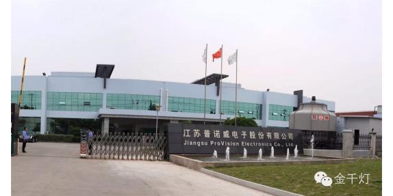 江苏普诺威电子股份有限公司