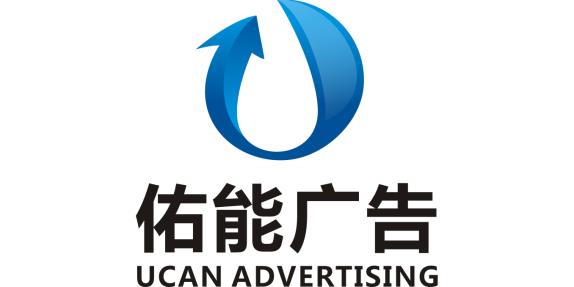 杭州佑能广告有限公司