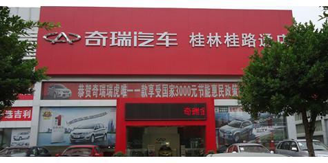 桂林市桂路通商贸有限责任公司