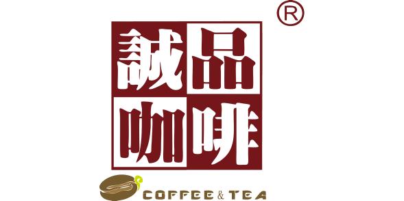 广州市番禺区诚品酒店用品经营部