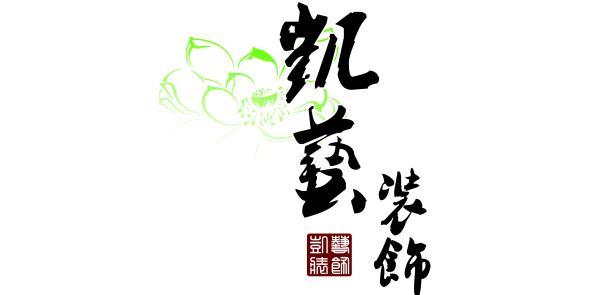 广州市凯艺装饰设计有限公司