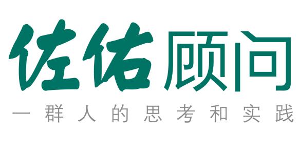 上海佐佑企业管理咨询有限公司