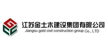 江苏金土木建设集团有限公司