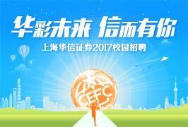 上海华信证券2017校园招聘