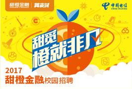 甜橙金融2017校园招聘