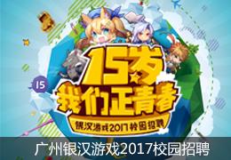 银汉科技2017校园招聘