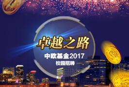 中欧基金2017校园招聘