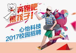 心怡科技2017校园招聘