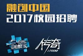 融创中国2017校园招聘