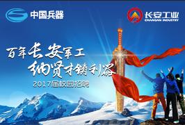 长安工业2017校园招聘
