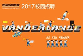 VANDERLANDE2017校园招聘