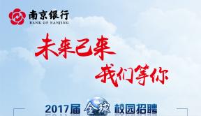南京银行2017全球校园招聘