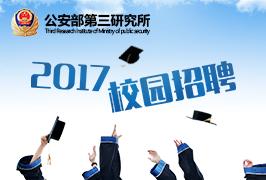 公安部第三研究所2017校园招聘