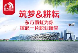 东方雨虹2017校园招聘