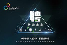 永洪科技2017校园招聘