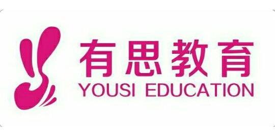 广州有思教育