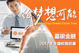 嘉银金融2017校园招聘
