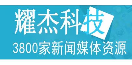 武汉耀杰科技有限公司