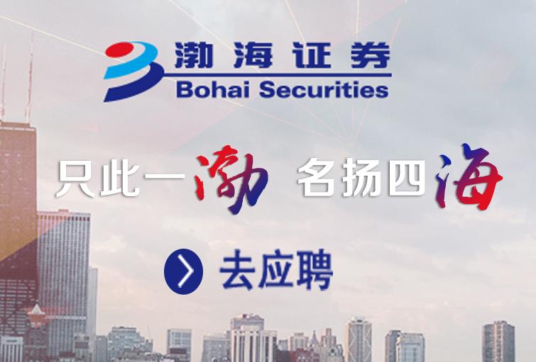 渤海证券2017校园招聘