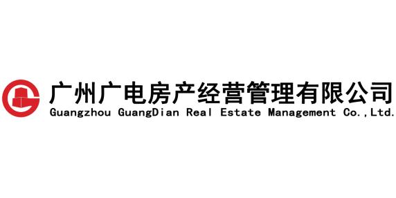 广州广电房产经营管理有限公司