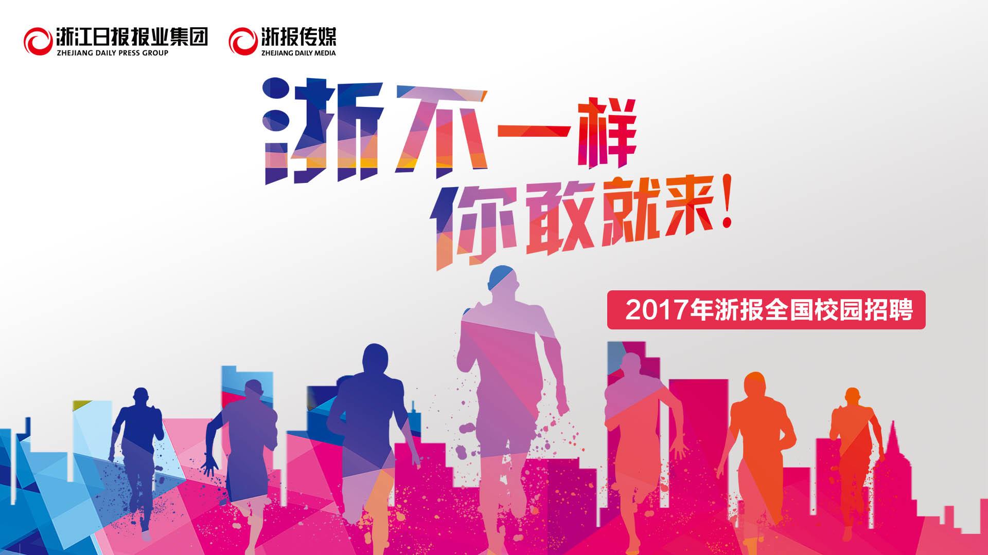 浙报传媒2017校园招聘