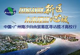 广州南沙自由贸易区寻访揽才高校行