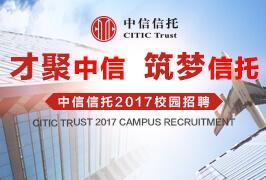 中信信托2017校园招聘