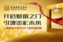 上海黄金交易所2017届校园招聘