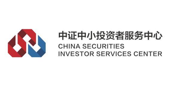 中证中小投资者服务中心有限责任公司