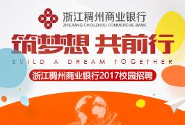 浙江稠州银行2017校园招聘