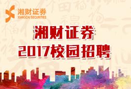湘财证券2017校园招聘