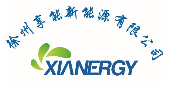 徐州享能新能源有限公司
