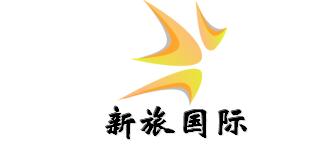 深圳市新旅全球旅游咨询有限公司