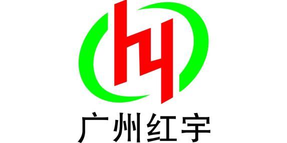 广州红宇自动化设备有限公司