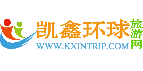 北京凯鑫环球国际旅行社有限公司