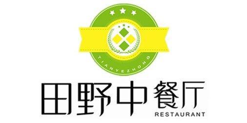 乐清市田野餐饮管理连锁有限公司