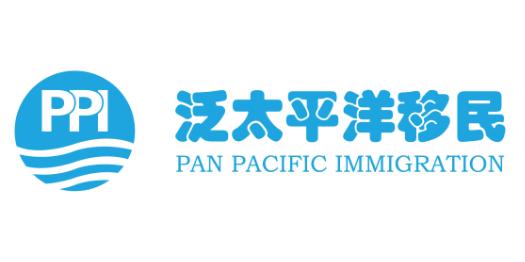 泛太平洋移民服务有限公司