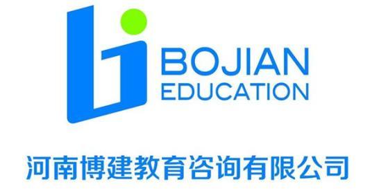 河南博建教育咨询有限公司