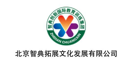 北京智典拓展文化发展有限公司