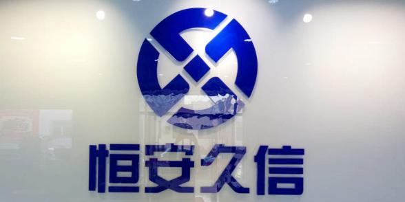 恒安久信(天津)资产管理有限公司