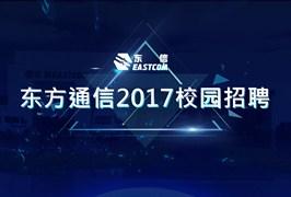 东方通信2017校园招聘