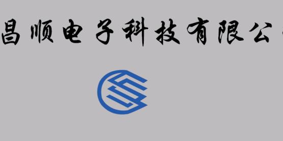 西安昌顺电子科技有限公司