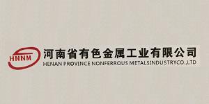 河南省有色金属工业公司