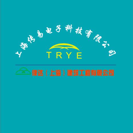 上海传易电子科技有限公司