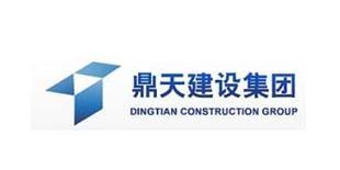 鼎天建设集团有限公司