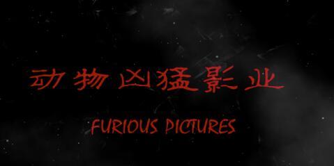 广州动物凶猛文化传播有限公司分支机构