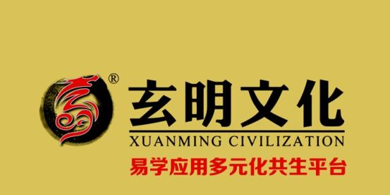 玄明恒泰(北京)文化发展有限公司
